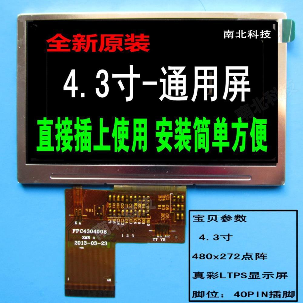 Оборудование для производства влажных салфеток 4.3 /40p MP4 MP5 GPS other оборудование для производства малых архитектурных форм