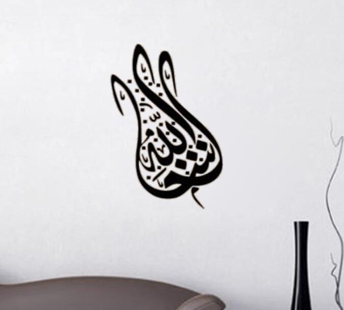 Size S Islamic Masha 39 Allah Islamic Calligraphy Art Wall
