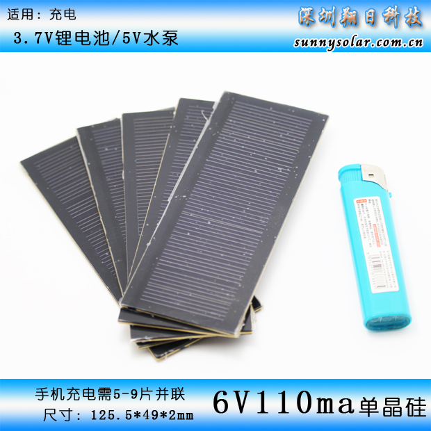 Free shipping 2pcs 6V0.6W 90ma monocrystalline solar Panel small solar cell PV module for mobile phone battery charger(China (Mainland))