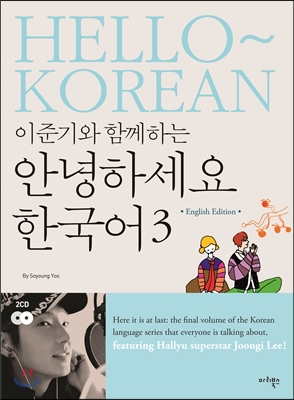 HELLO KOREAN VOL. 3 LEARN WITH LEE JUN KI ENGLISH VERSION  [2CD][316p,188*254*30mmmm] For foreigners Learning Korean<br><br>Aliexpress