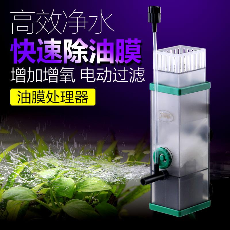 Jialu oil film processor tank degreasing device of aquarium water filter inside the oxygen pump filtration equipment(China (Mainland))