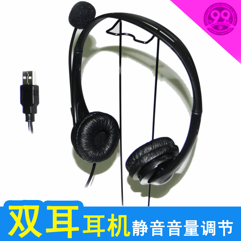 (Shipping from US)USB head mounted call center customer service telephone computer operator Headset headset microphone Headset(China (Mainland))