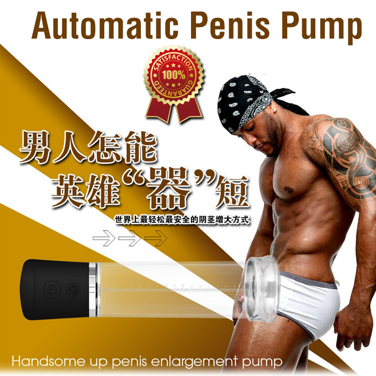 EVO Automatic Penis Pump gives you a larger, stronger erection, Vacuum tech for Penis Enlargement & Extender, Sex toys for man(China (Mainland))