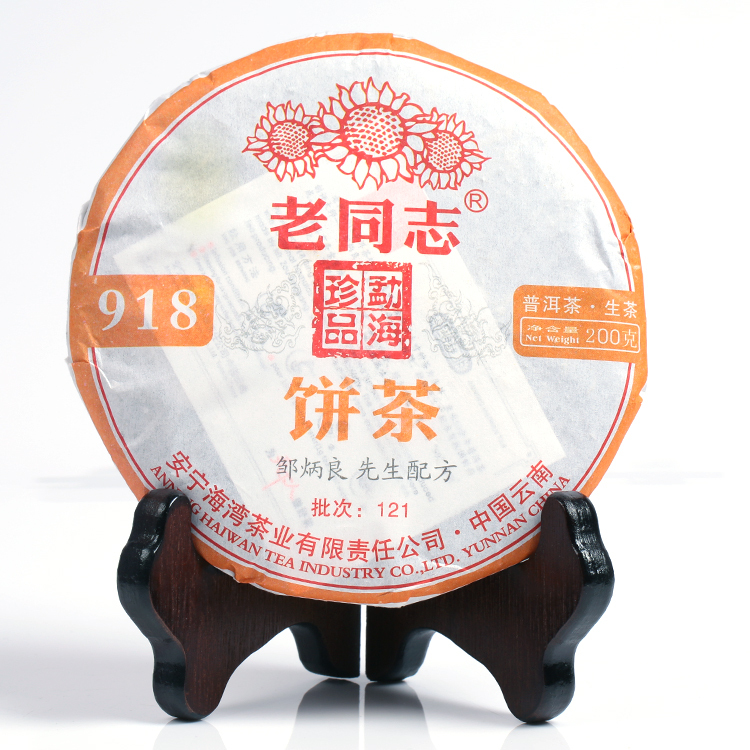 Freeshipping 2013yr Pu er tea 131 haiwan old tea 918 cakes puer raw tea 200g
