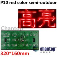 P10 Red semi-outdoor led module 32*16 pixel 320*160mm hub12 indoor High brightness monochrom scrolling message led display board