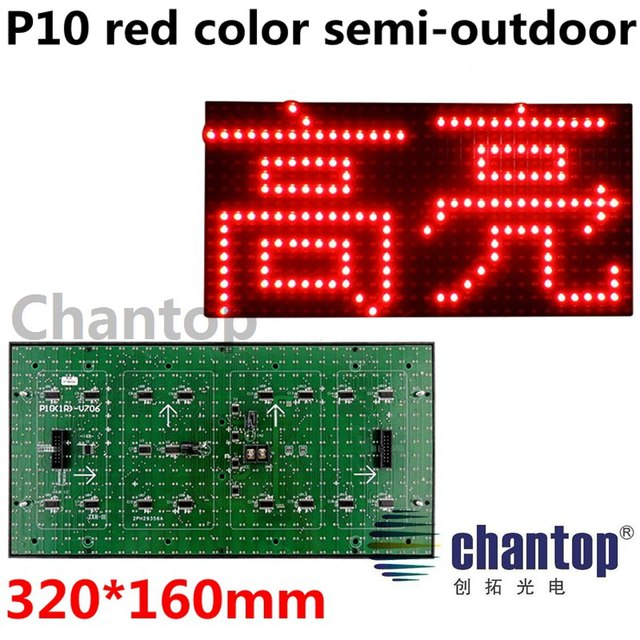 P10 Red semi-outdoor display module 32*16 pixel 320*160mm hub12 indoor High brightness monochrom scrolling message led board