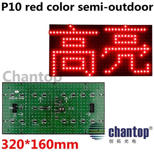 P10 Red semi-outdoor display module 32*16 pixel 320*160mm hub12 indoor High brightness monochrom scrolling message led board