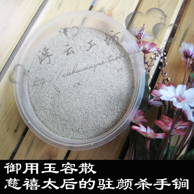 Diy handmade soap mask jade loose powder 10g deconsolidator