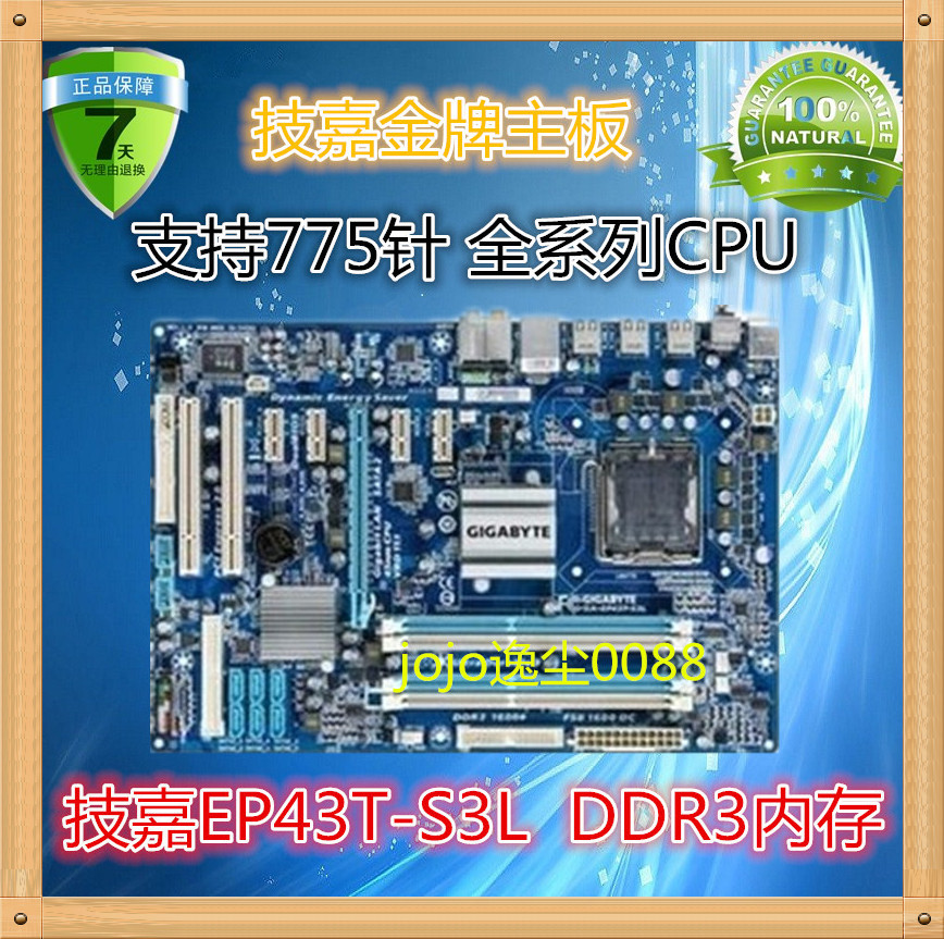 Free shipping Gigabyte GA-EP43T-S3L DDR3 memory Gigabyte 775 motherboard seconds P45 ga-H81-D3(China (Mainland))