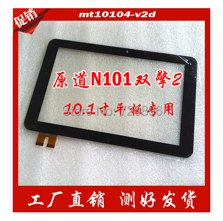 Free shipping! 10.1 -inch window N101 double with 2 more screen MT10104-V2D capacitive touch screen black(China (Mainland))