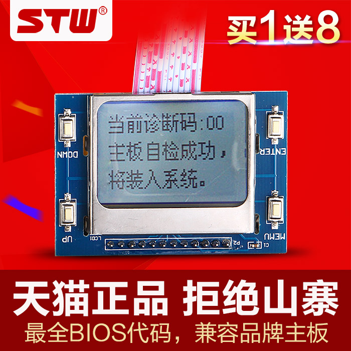 STW diagnosis card computer desktop board PCI fault universal motherboard test - 21 Century top science Equipment 1 store