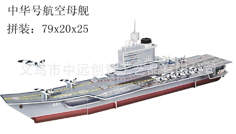 Supply of three-dimensional jigsaw puzzle paper model 3D Puzzle USS China online wholesale(China (Mainland))