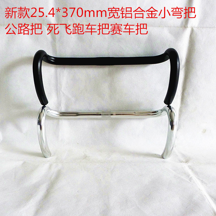 FREE SHIPPING 25.4*370mm fixed gear roller coaster handle cross road bike handlebar bike bent Horn handlebar(Hong Kong)