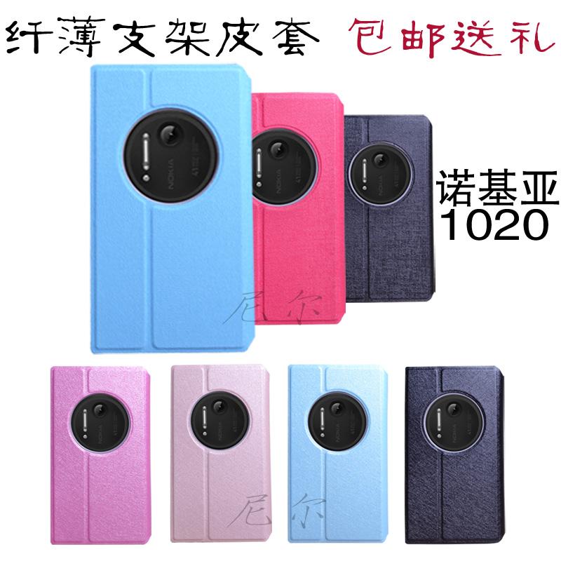 For nokia lumia1020 for NOKIA 1020 protective case mobile phone case protection case 1020 mobile phone case(China (Mainland))