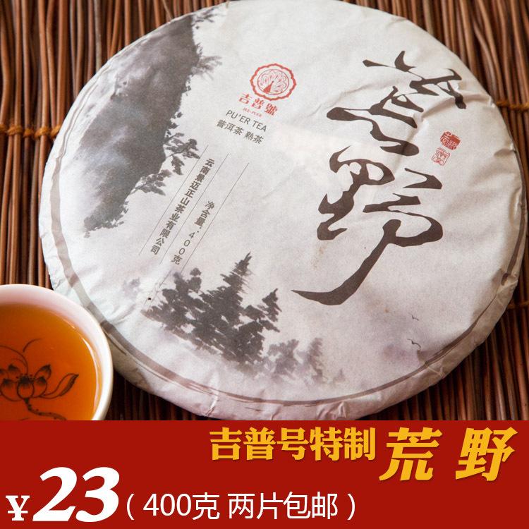 Puer Tea Cake Price