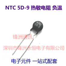 10pcs / lot thermistor 5D-9 5D9 9MM diameter negative thermal sensitive 100% good