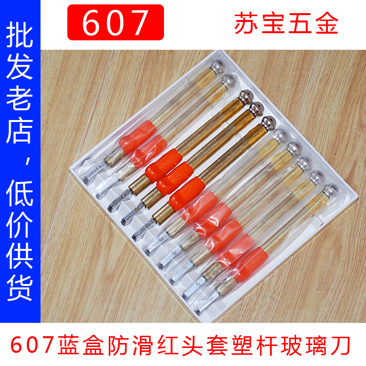 607 Blue Box slip red plastic caps of glass cut glass cutter professional-grade knife factory direct wholesale price<br><br>Aliexpress