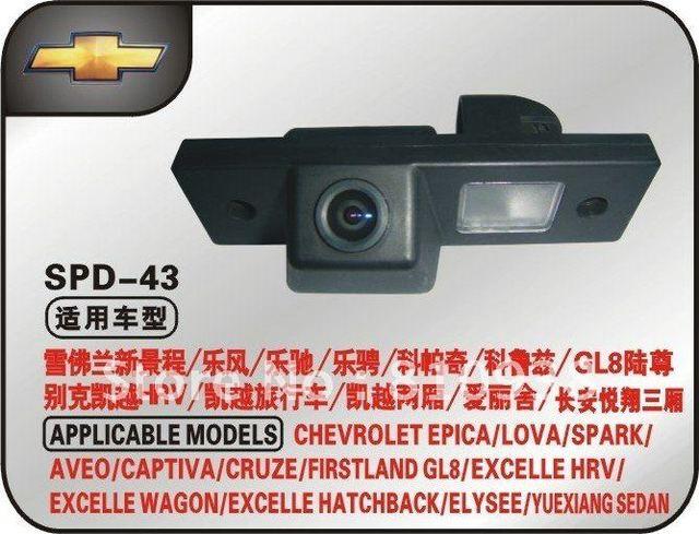 Car Rear View Reverse backup Camera auto DVD GPS camera in car camera for CHEVROLET EPICA/LOVA/AVEO/CAPTIVA/CRUZE/LACETTI