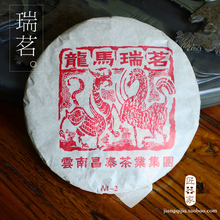Free Shipping Cheong Tai Yi  Chang  8 years  old  Puer tea raw cake – Long Rui Ma Ming 2006yr Yunnan pure dry warehouse