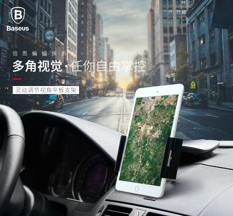 BASEUS Brand Stablity Tablet Bracket Car Holder Stand For iPad / for Samsung Tablet/ For Surface 3.5-12 inch Universal Tablet(China (Mainland))