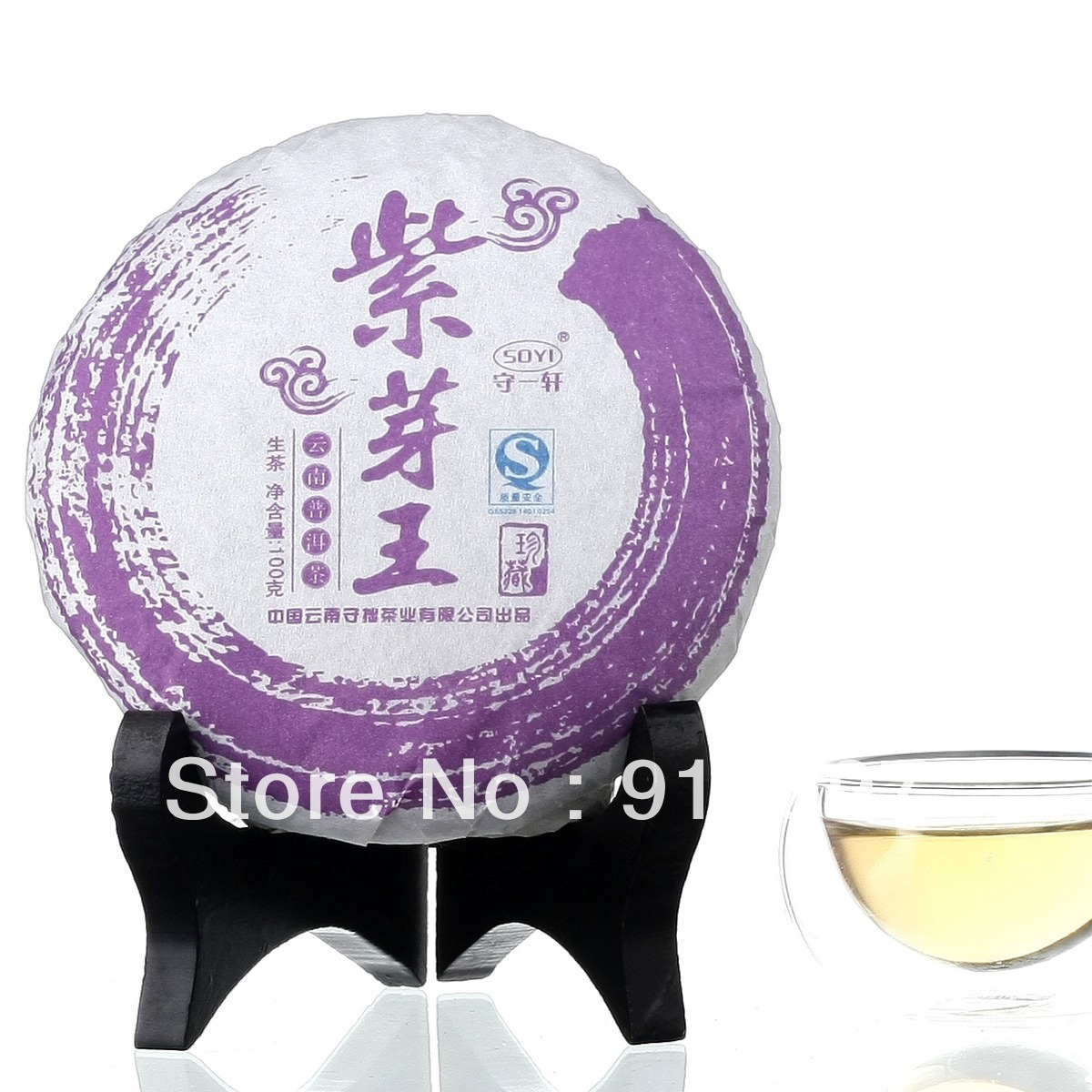 Premium monogerm PU er tea purple bud carcake 100g the tea health care puer tea Free