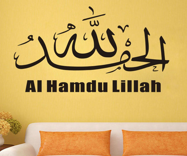 Al Hamdu Lillah Calligraphy Islam Wall Sticker Quotes Vintage Style Home Decor Inspiration Wallstickers For Room