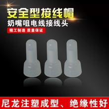 Genuine safety bobbin diameter 4mm wire cap closed terminal insulation wiring cap nylon bobbin(China (Mainland))