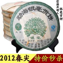 2013yr Chinese yunnan puer tea 357g high Quality ancient tree sheng puerh tea cake raw Yinhao