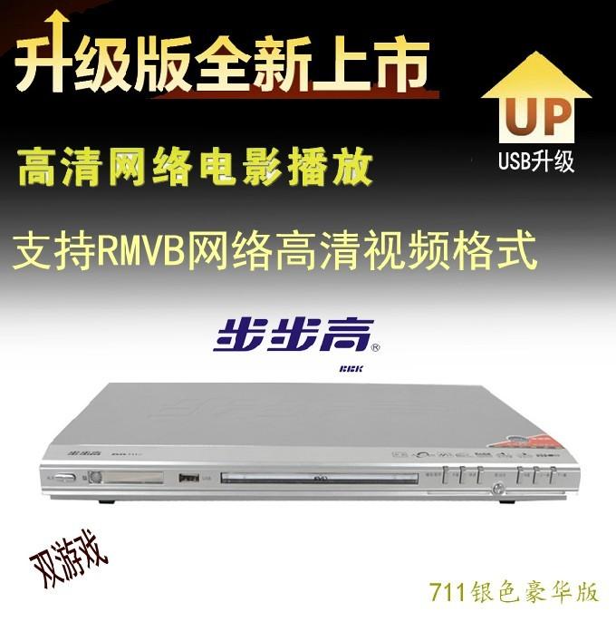 free shipping Bbk dv711 blu ray dvd disc player evd vcd dvd player usb interface(China (Mainland))