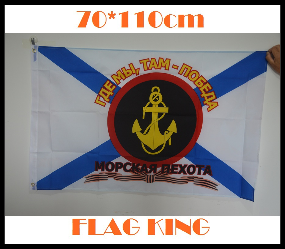 70*110cm Russian Naval Infantry Russian Marines Russia Navy Flag Banner 100D Polyester Jack Army Military Flags and Banners(China (Mainland))