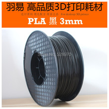 Black color 3d printer filament 3mm high quality PLA filamento impresora extruder pla 1kg/spool for ultimaker/RepRap/kossel,etc