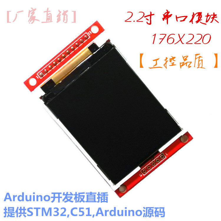 2.2 inch TFT serial SPI LCD Color module Support arduin o Development Board(China (Mainland))