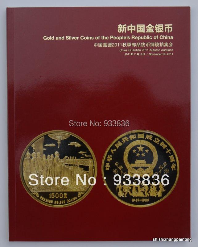 Каталог золото серебро монеты Народной Республики Китай опекуна аукцион искусство книги Каталог бесплатная Почтовая доставка