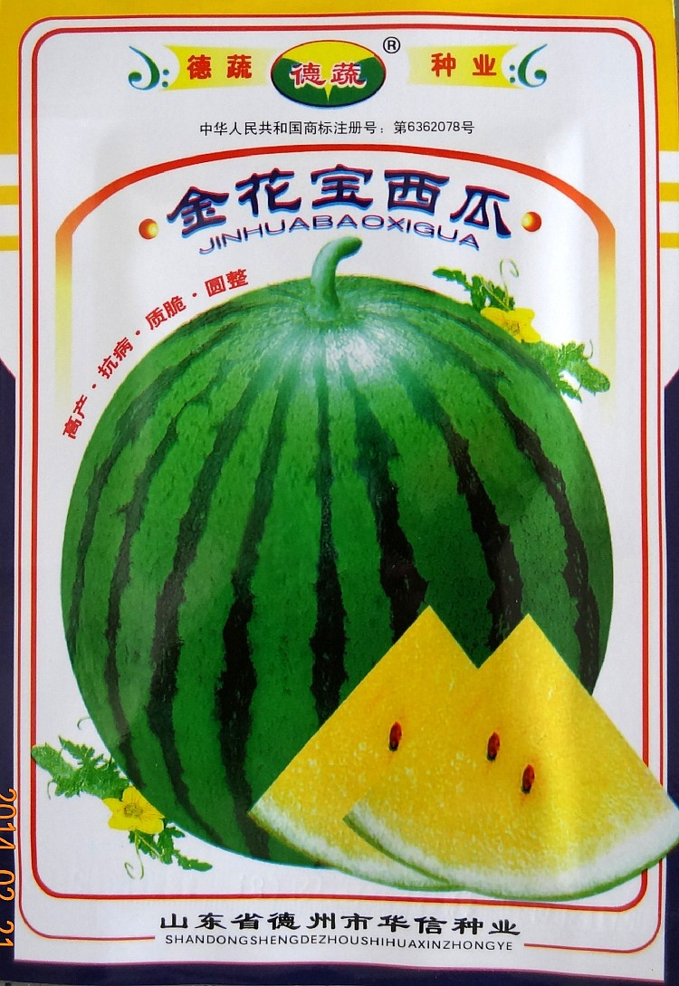 Edible Green Yellow Sweet Watermelon Rare Seeds, Original Pack, 70 Seeds / Pack, Round Tasty Juicy 13% Sugar Thin Skinned Melon(China (Mainland))