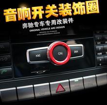 Red Metal Chrome Car Radio Tune Switch Knob Trim Cap Cover Styling Mercedes w204 W212 W176 W246 CLA GLA GLK X204 GL ML - Cheetah auto LED lights shop store