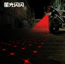 Мотоцикл сзади — конец лазерная туман дождь 5-противотуманные дымка-туман свет предупреждения после задним противотуманным огнем декоративные фонари
