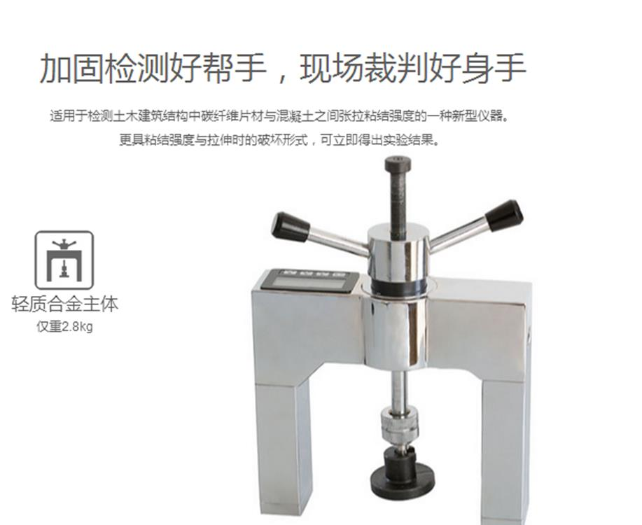 Carbon fiber sea tech HCTJ-10C carbon fiber bonding strength detector pull(China (Mainland))