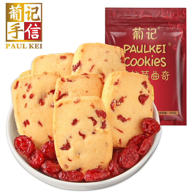 [Tmall] Remember Cranberry cookies Portuguese supermarket 200g/ bag zero leisure food(China (Mainland))