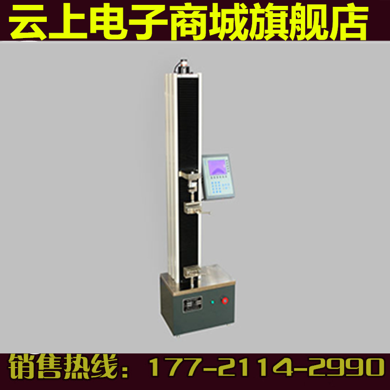 Electronic digital display type LDS series of new tension test machine(China (Mainland))