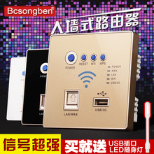 Smart home wall 86 wireless WIFI router computer socket panel Hotel AP relay router(China (Mainland))