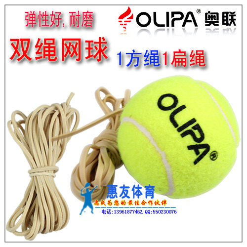 Rubber rope t205 tennis ball training device tennis ball with rope ball thickening trainer base(China (Mainland))