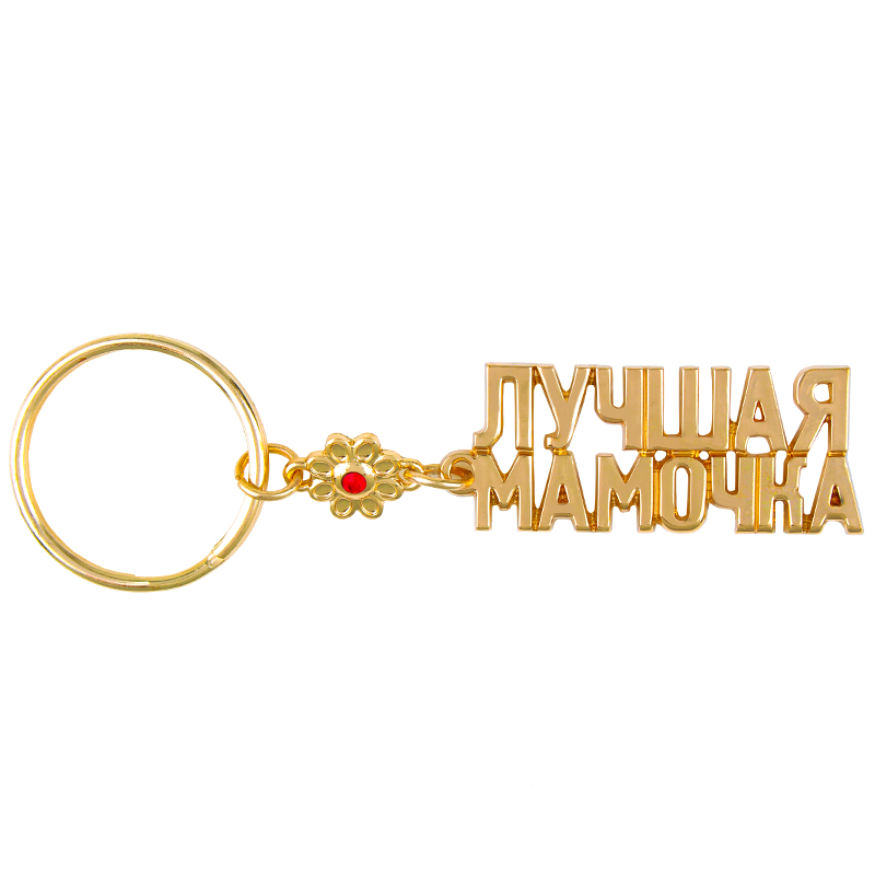 Гаджет  2015 Free shipping New Letter keychain the  Russian Alphabet Keyring Cute gifts for The Best sister Bag Charm  metal pendants None Ювелирные изделия и часы