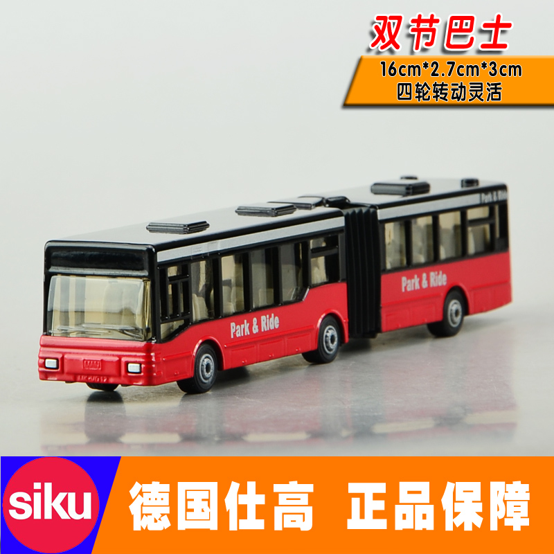 Gift for boy 16cm cool 1617 Siku Articulated bus vehicle alloy model creative birthday toy(China (Mainland))