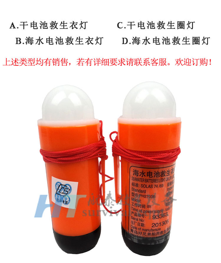 Marine life jacket lifejacket light flashing lights floating lights since seawater battery dry clothes lights CCS certificate(China (Mainland))