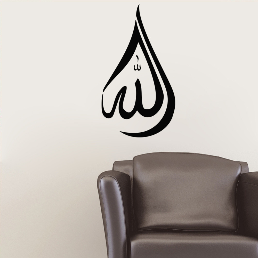 Islamic Muslim Arabic Bismillah Home Decor Vinyl Art