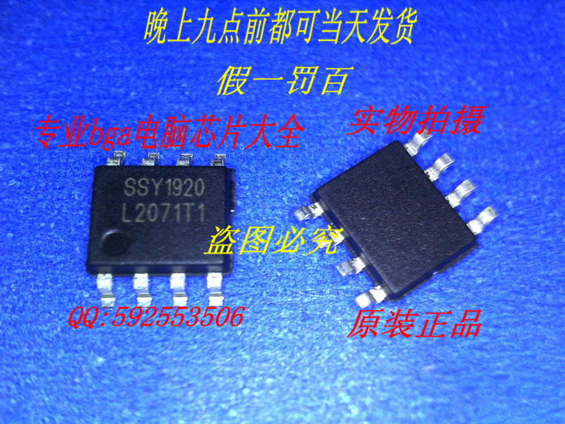 Excellent !!!Ssy1920 ssy1920mtr mobile dvd power supply ic pen !(China (Mainland))