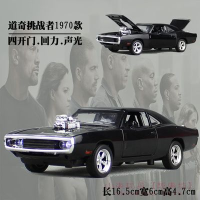 1pc 1:32 16cm delicate extreme Dodge challenger 1970 car acousto-optic alloy car model decoration boy baby toy Gift(China (Mainland))
