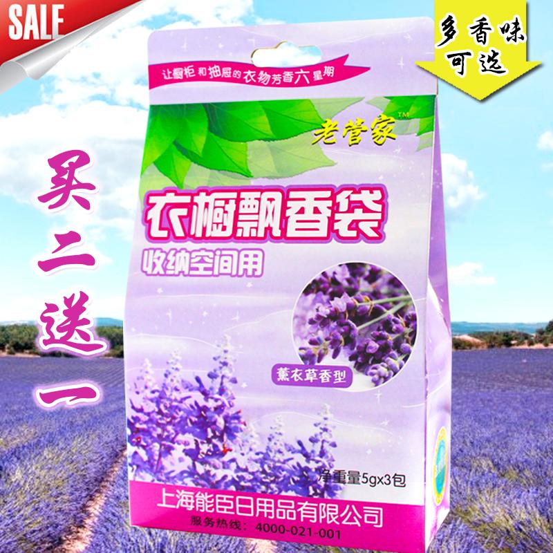 Sachet sachems wardrobe indoor dried flowers essential oil flavor lavender sachet 7 fragrance(China (Mainland))