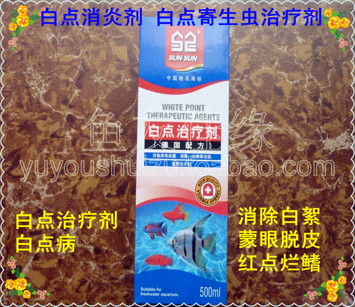 German formula ornamental fish pond medication anti for Ornamental fish pond supplies