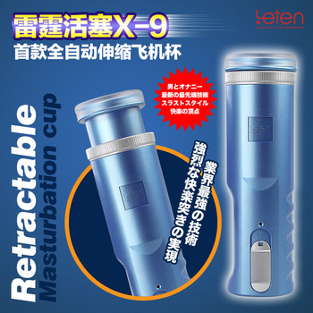 LETEN Retractable Thrusting Piston Masturbation Cup,Male Masturbator Automatic,Sex toys for men